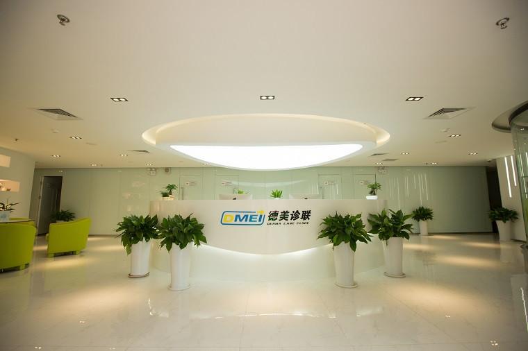 北京德美诊联(CBD名医中心)