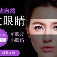 北京埋线双眼皮-