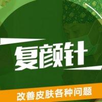 北京复颜针-