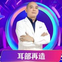 广东高尚耳部缺损修复-