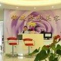 成都锦城整形美容诊所