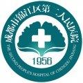 成都市錦江區第二人民醫院