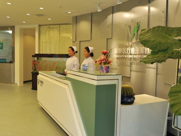 北京美奥诊所