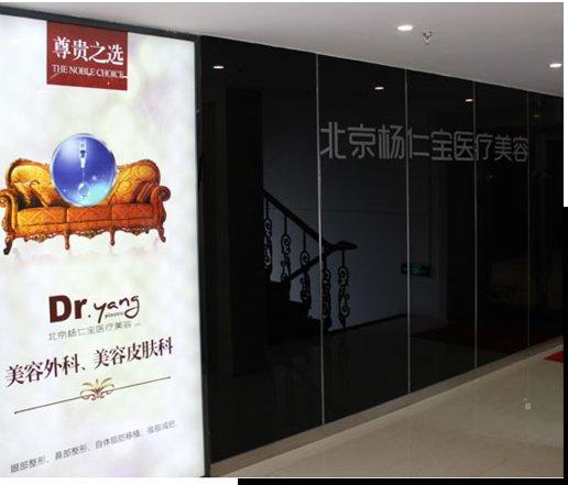 北京杨仁宝医疗美容诊所