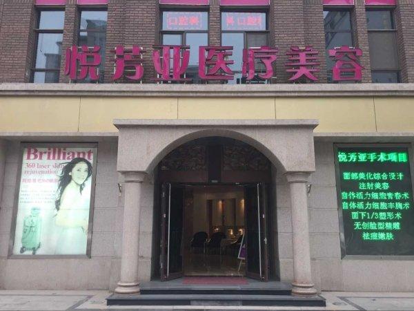北京悦芳亚医疗美容门诊部
