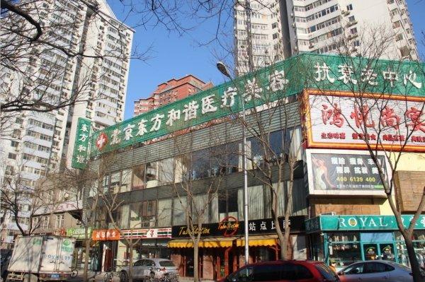 北京东方和谐医疗美容诊所