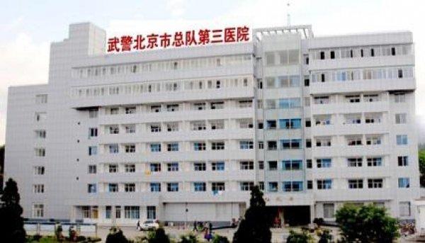 武警北京市总队第三医院整复外科