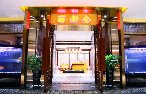 北京丽都医疗美容医院