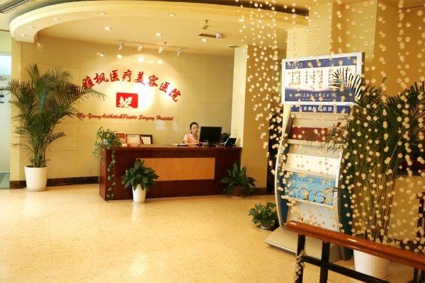 北京美雅枫医疗美容医院