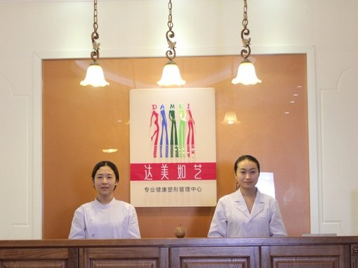 北京达美如艺医疗美容门诊部