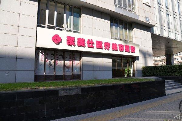 北京聚美仕医疗美容诊所