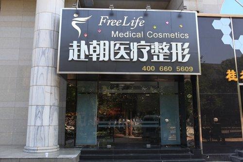 北京赴朝医疗美容门诊部