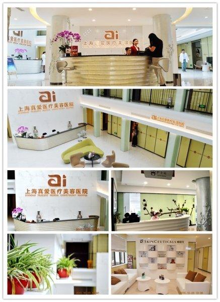 上海真爱医院