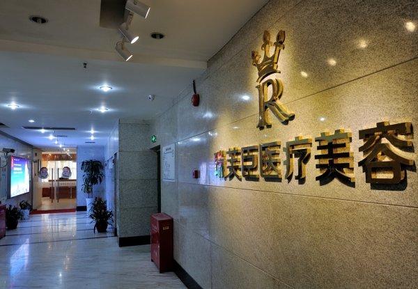 上海瑞芙臣医疗美容门诊部
