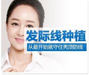 中国人民解放军第411医院植发科
