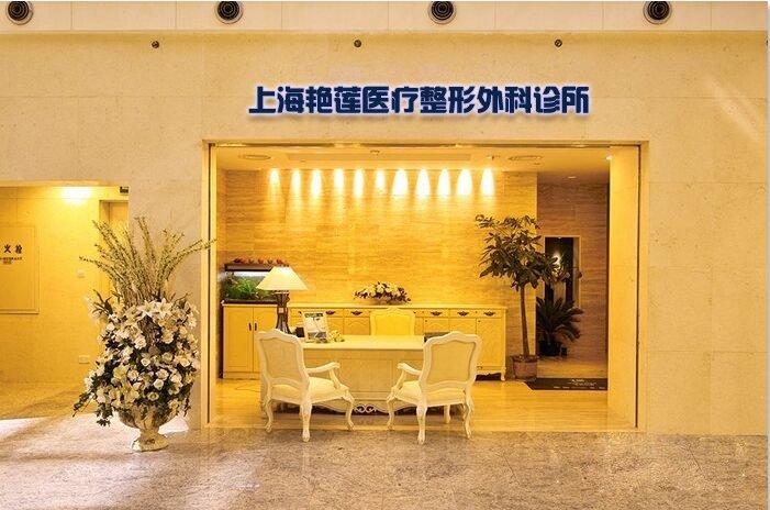 上海艳莲医疗整形外科诊所