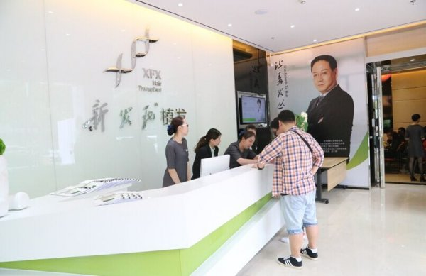 广州新发现医疗美容门诊部