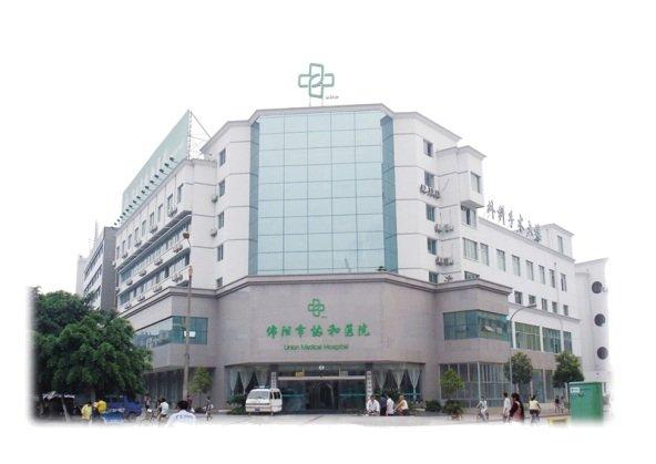 四川省绵阳协和医院整形科