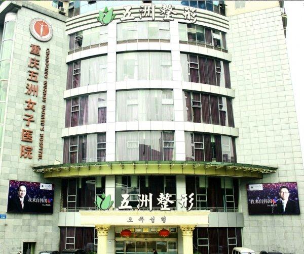 重庆五洲女子医院
