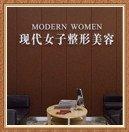 重庆现代女子医院整形美容科