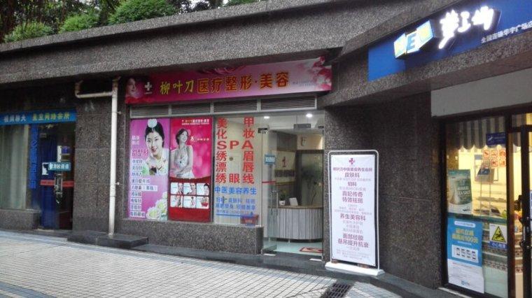 重庆柳叶刀医疗美容门诊部