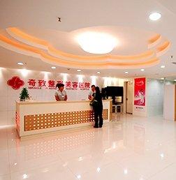 南京奇致美容医院
