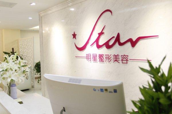 郑州明星医疗美容诊所