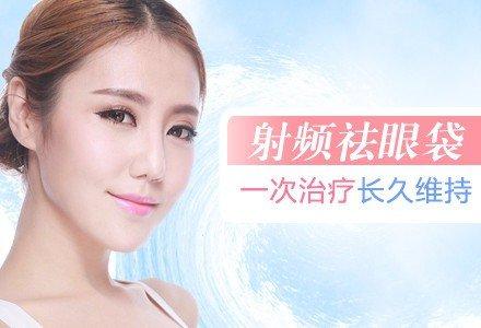 深圳射頻隱痕祛眼袋-