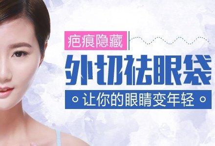 北京外切祛眼袋-