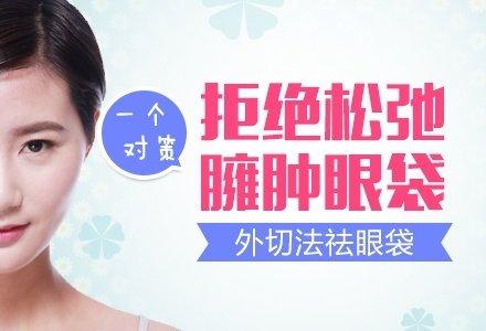 北京外切法祛眼袋-