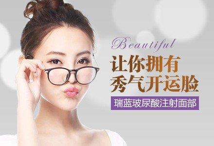 上海瑞蓝玻尿酸注射面部-