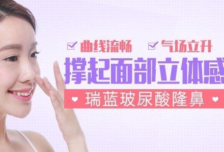 北京玻尿酸注射隆鼻-
