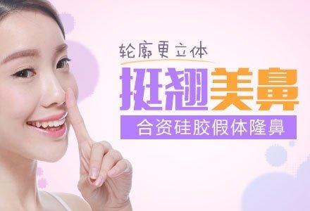 北京硅胶假体隆鼻-