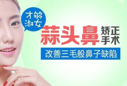 郑州蒜头鼻矫正手术-