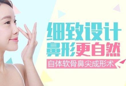 北京鼻尖成形术-
