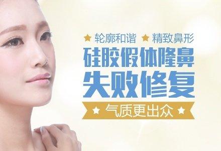 北京鼻修复-