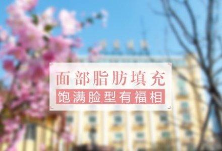 上海自体脂肪面部填充-