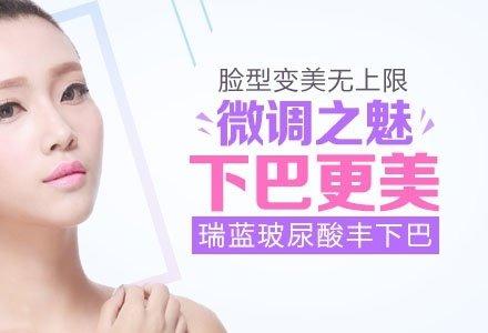 北京瑞蓝玻尿酸丰下巴-