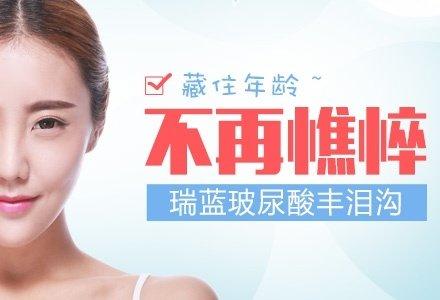 上海玻尿酸丰泪沟-