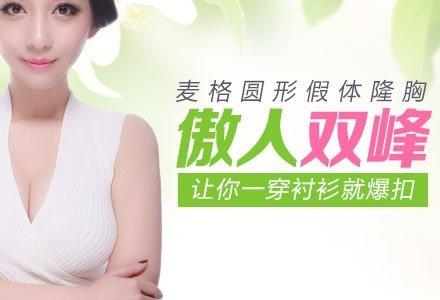 北京麦格圆形假体隆胸-