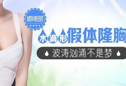 北京进口娜绮丽水滴形假体隆胸-