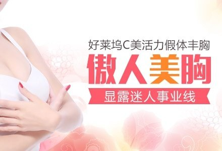 南京假体隆胸-