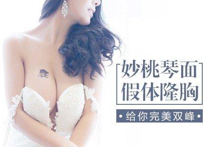 鄭州進口硅膠假體隆胸-