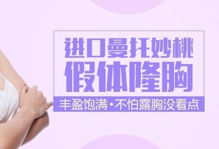 北京假体隆胸-