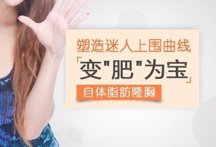 北京自体脂肪隆胸-