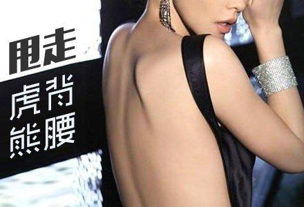 西安吸脂瘦背部减肥-