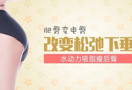 南京水动力吸脂瘦臀部减肥-