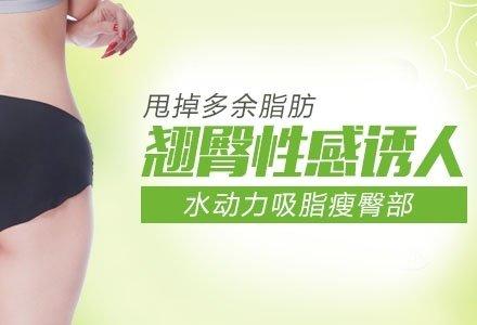 北京水动力吸脂瘦臀部-