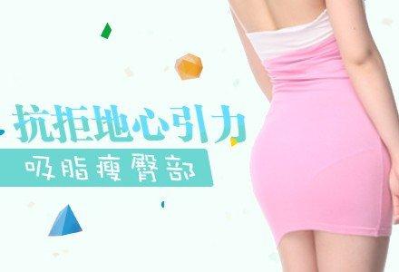 【深圳吸脂瘦臀部】