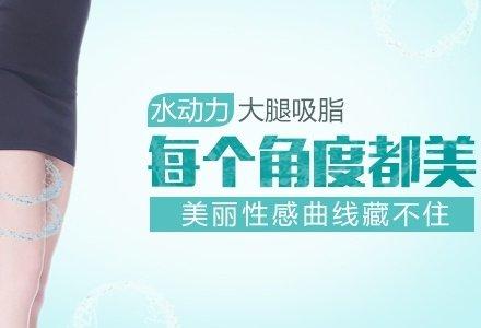 南京水动力大腿吸脂瘦身减肥-